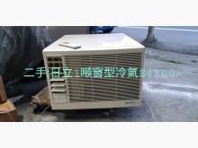 [8成新] 尋寶屋二手買賣~日立1噸冷氣窗型冷氣有輕微破損