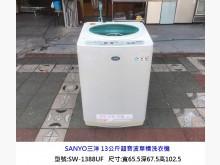 [8成新] 三洋13KG洗衣機洗衣機有輕微破損