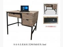 [全新] 工業風仿古木色電腦書桌 桃區免運書桌/椅全新