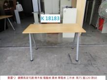 [8成新] K18183 電腦桌 書桌電腦桌/椅有輕微破損