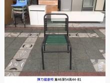 [8成新] 彈力條健康椅 休閒椅書桌/椅有輕微破損