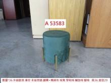 [95成新] A53583 綠圓 椅凳 輔助椅沙發矮凳近乎全新