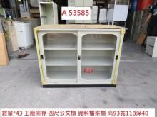 [全新] A53585 鋼構玻璃4尺公文櫃辦公櫥櫃全新