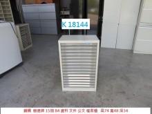[8成新] K18144 B4 公文 文件櫃辦公櫥櫃有輕微破損