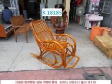[8成新] K18185 藤搖椅 藤椅 籐椅籐製沙發有輕微破損