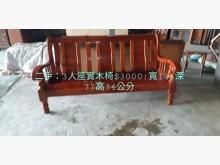 [8成新] 尋寶屋二手買賣~3人實木椅木製沙發有輕微破損