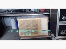 [8成新] 尋寶屋二手買賣~三洋1頓冷氣窗型冷氣有輕微破損
