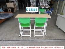 [8成新] K18363 二人課桌 +二椅書桌/椅有輕微破損