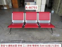 [8成新] A46793 鋼構 候診椅 排椅其它桌椅有輕微破損