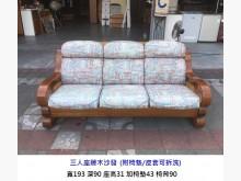 [8成新] 藤木實木沙發 附椅墊籐製沙發有輕微破損