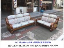 [8成新] 3+2藤木實木沙發 藤椅籐製沙發有輕微破損