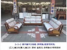 [8成新] 3+3+2藤木實木沙發 藤椅籐製沙發有輕微破損