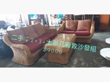 尋寶屋二手買賣~2+3+大茶沙發籐製沙發無破損有使用痕跡