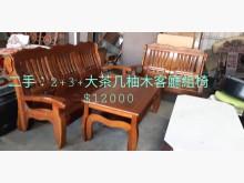 尋寶屋~2+3+大茶几柚木椅木製沙發無破損有使用痕跡