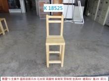 [8成新] K18525 花台架 木椅餐椅有輕微破損
