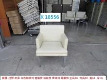 [8成新] K18556 單人沙發 白色沙發單人沙發有輕微破損