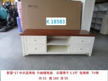 [95成新] K18583 5.3尺 電視櫃電視櫃近乎全新