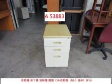 [8成新] A53883 活動櫃 桌下櫃辦公櫥櫃有輕微破損