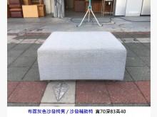 [8成新] 沙發椅凳 沙發矮凳 沙發輔助椅沙發矮凳有輕微破損