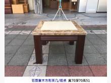 [8成新] 石面實木茶几 邊桌 矮桌 沙發桌有輕微破損
