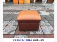 [8成新] 沙發矮凳 椅凳 沙發凳 輔助椅沙發矮凳有輕微破損
