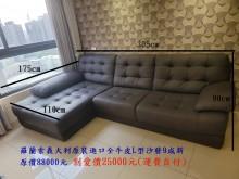 [9成新] 羅蘭索義大利進口全牛皮L型沙發L型沙發無破損有使用痕跡