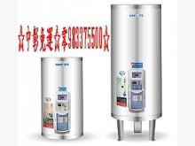 [全新] 0983375500 鴻茂電能熱熱水器全新