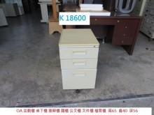 [8成新] K18600 OA 活動櫃辦公櫥櫃有輕微破損