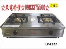 [全新] 0983375500婦友牌瓦斯器其它廚房家電全新