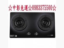 [全新] 0983375500 ☆來電特價其它廚房家電全新