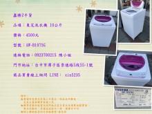 [95成新] 鑫勝2手貨-東芝洗衣機10公斤洗衣機近乎全新