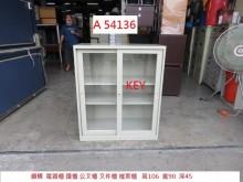 [9成新] A54136 KEY 電器櫃辦公櫥櫃無破損有使用痕跡