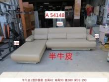 [8成新] A54148 半牛皮 L型沙發L型沙發有輕微破損