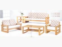 [全新] (全新)全實木椅含墊茶几整組出清多件沙發組全新
