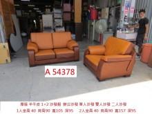 [8成新] A54378 厚版 半牛皮沙發組多件沙發組有輕微破損
