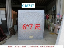 [8成新] K18747 6X7尺 雙人床墊雙人床墊有輕微破損