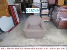 [8成新] K18749 編織布面 單人沙發單人沙發有輕微破損