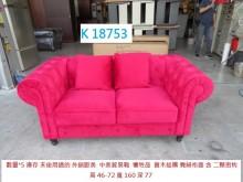 [95成新] K18753 麂絨 雙人沙發雙人沙發近乎全新