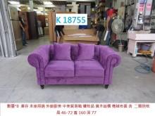 [95成新] K18755 紫色沙發 雙人沙發雙人沙發近乎全新