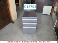 [8成新] K18793 活動櫃 桌下櫃辦公櫥櫃有輕微破損