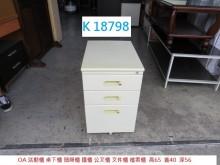 [8成新] K18798 抽屜櫃 活動櫃辦公櫥櫃有輕微破損