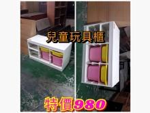 [95成新] 閣樓-玩具櫃收納櫃近乎全新