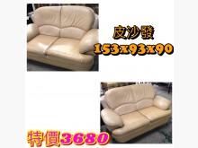 [95成新] 閣樓-皮沙發雙人沙發近乎全新