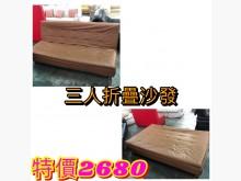 [95成新] 閣樓-摺疊沙發沙發床近乎全新