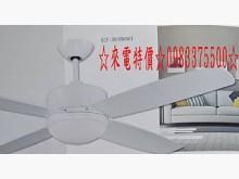 [全新] 0983375500台製金吉利古電風扇全新