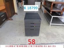 [8成新] K18799 58 抽屜櫃辦公櫥櫃有輕微破損