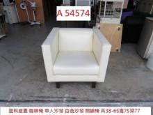 [9成新] A54574 塑料+皮面白色沙發單人沙發無破損有使用痕跡