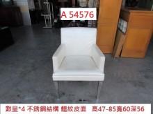 [9成新] A54576 不銹鋼皮面白色沙發單人沙發無破損有使用痕跡