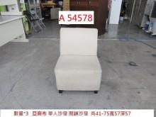 [9成新] A54578 布面 單人沙發椅單人沙發無破損有使用痕跡