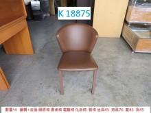 [8成新] K18875 麻將椅 書桌椅餐椅有輕微破損